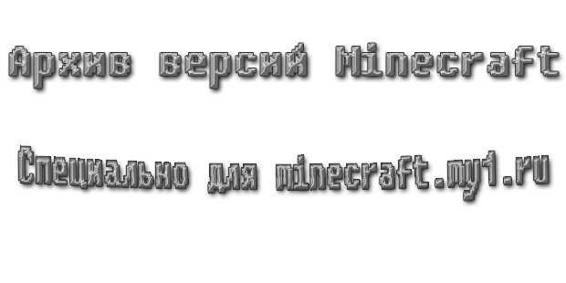 Архив версий Minecraft(InDev - 1.3.2)